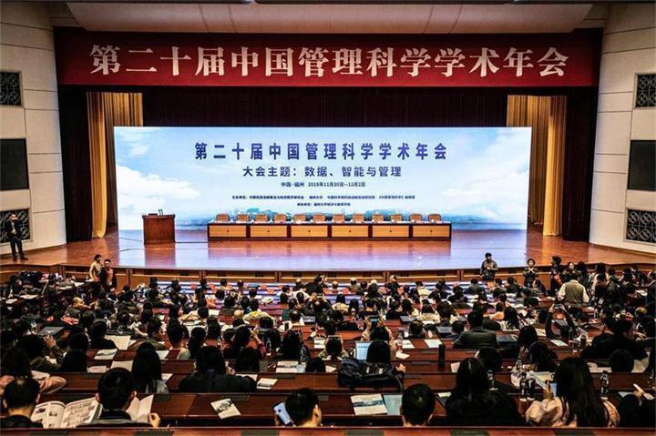 第二十届中国管理科学学术年会