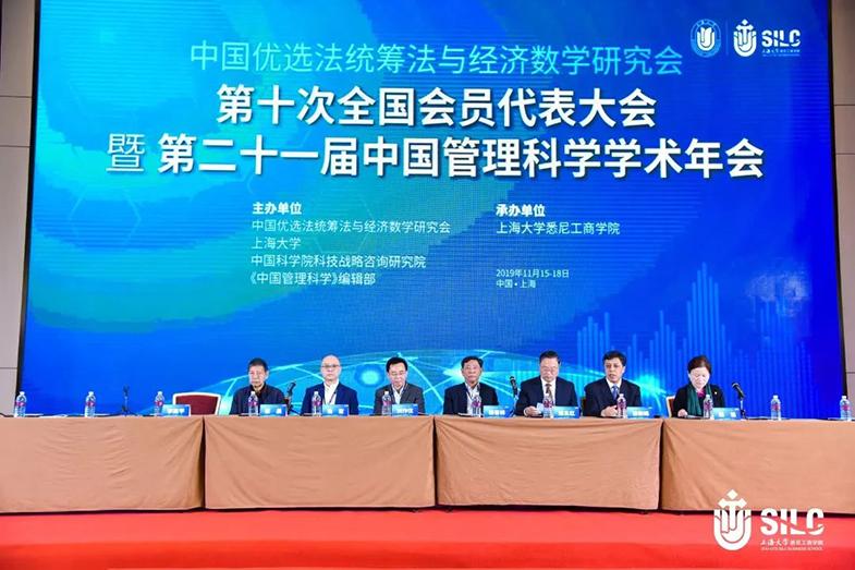 第二十一届中国管理科学学术年会